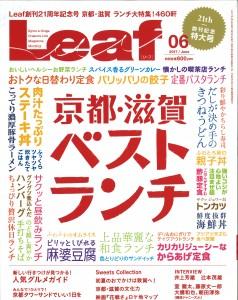 170425月刊リーフ6月特大号(GB京都タワー)_ページ_1