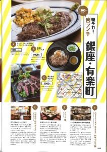 170701おいしい肉の店(GB銀座)_ページ_2