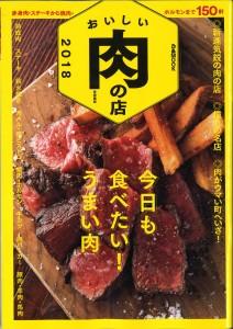 170701おいしい肉の店(GB銀座)_ページ_1