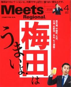 180301Meets(GB淀屋橋)_ページ_1